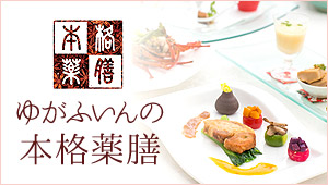 本yugafuinno格藥膳菜
