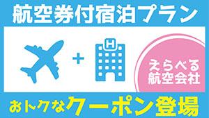 附帶機票的住宿計劃:合算的優惠券出場