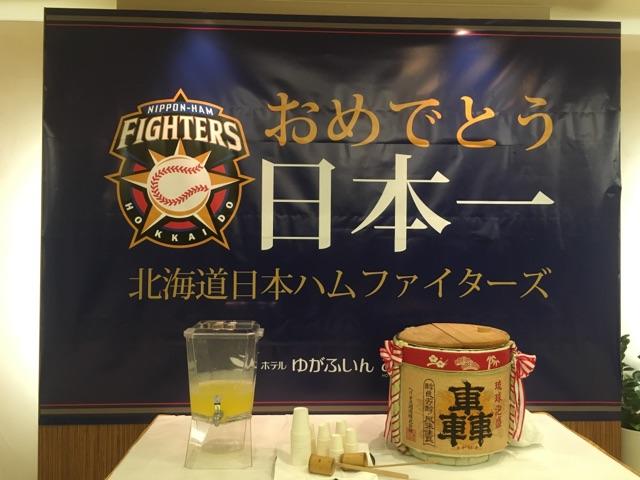 ファイターズ日本一