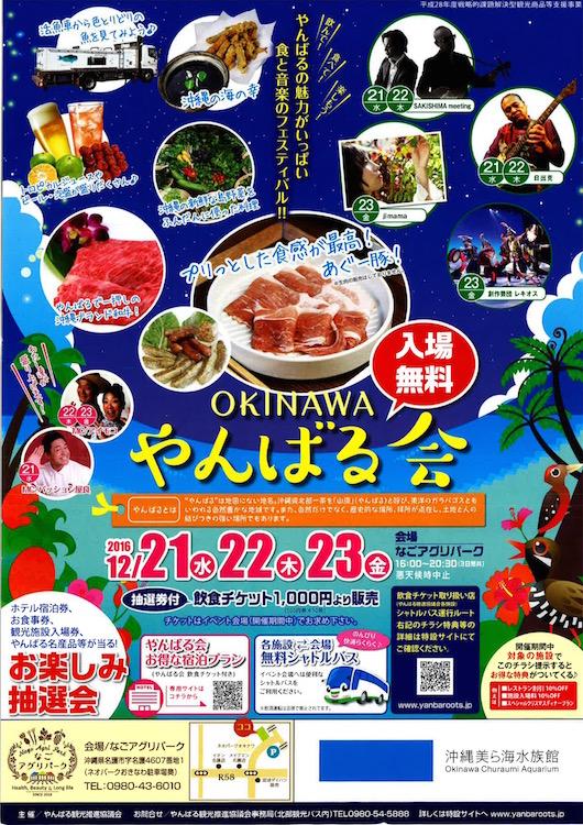 食と音楽のイベント☆OKINAWAやんばる会