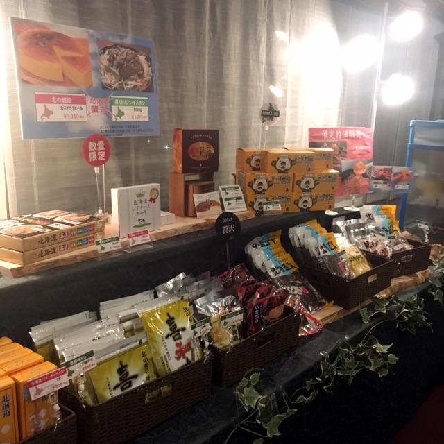 北海道ミニ物産展
