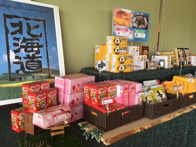 引き続き開催!北海道ミニ物産展