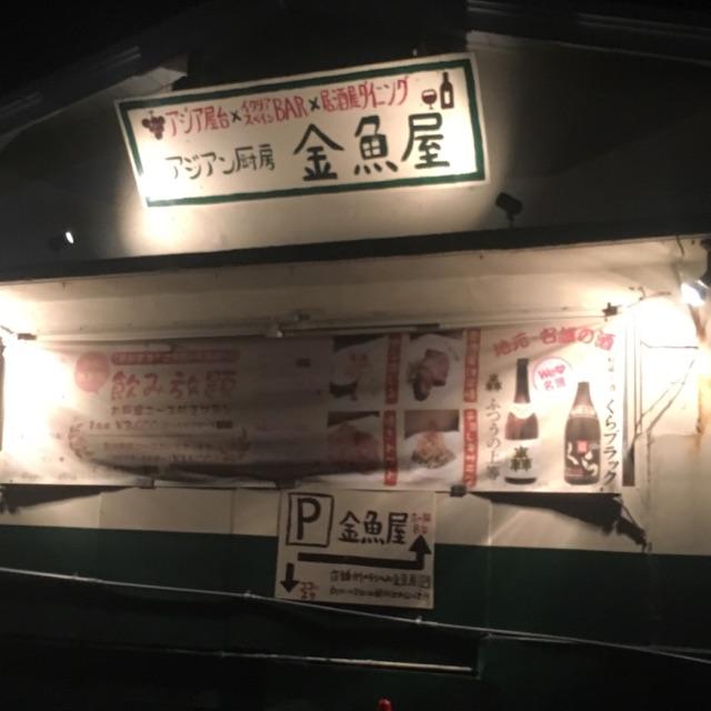 アジアン厨房金魚屋