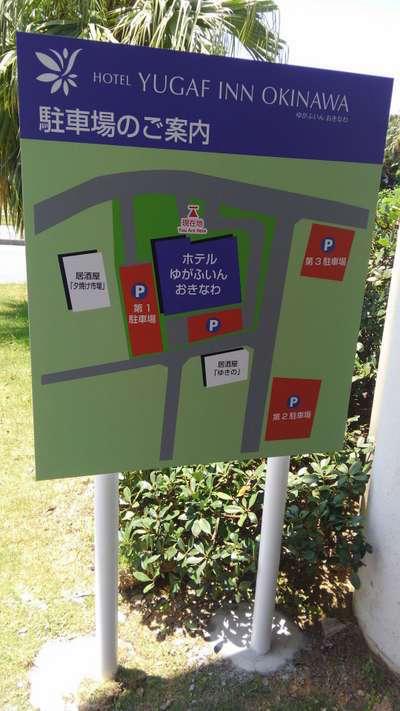 駐車場への行き方