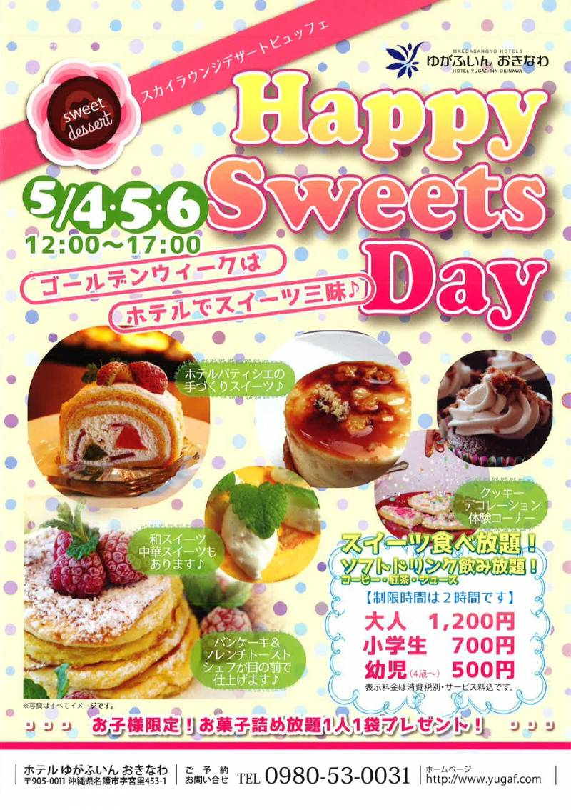 HAPPY SWEETS DAY