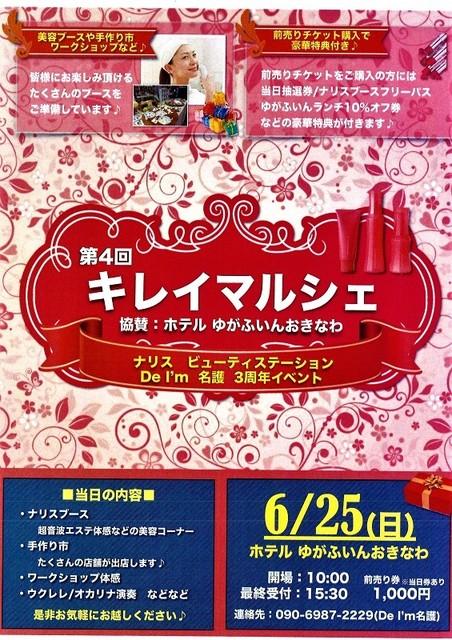 キレイマルシェ♡開催6/25(日)
