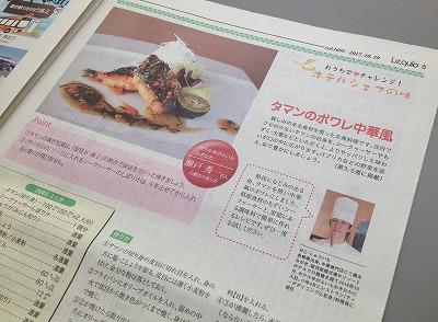 レストラン料理長がメディアに登場!