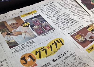 オリジナル『味噌ら~』が新聞で紹介されました!