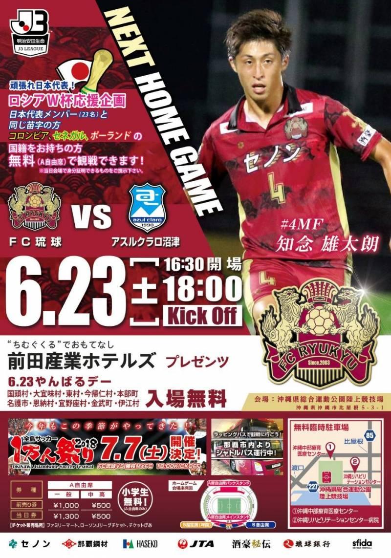FC琉球冠試合「前田産業ホテルズプレゼンツやんばるデー」6/23開催。やんばるの方を無料でご招待いたします!