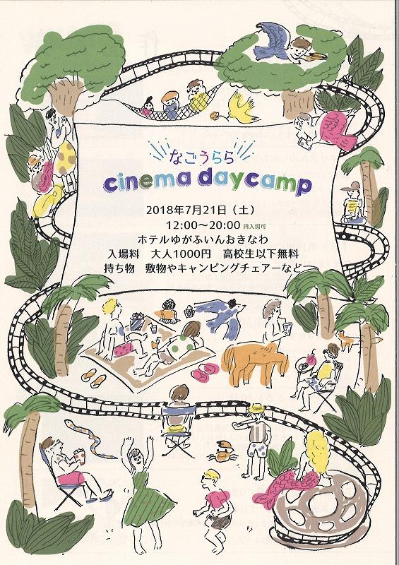 cinema daycamp なごうらら