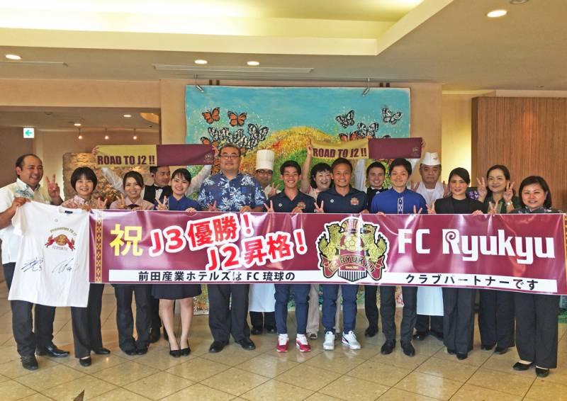FC琉球⚽J3優勝✨J2昇格✨