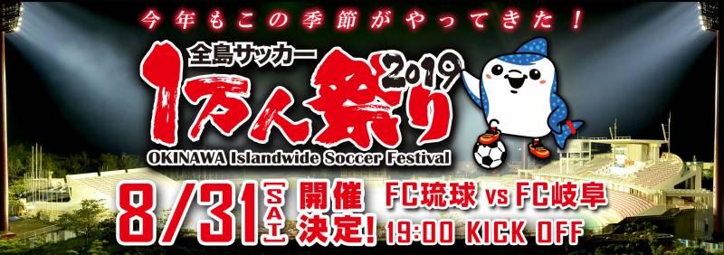 夏の思い出に FC琉球戦をおすすめします!