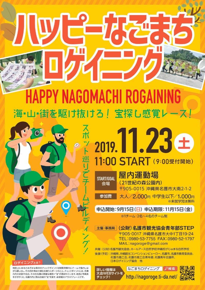人気の宝探し感覚レース「ハッピーなごまちロゲイニング2019」今年も開催!