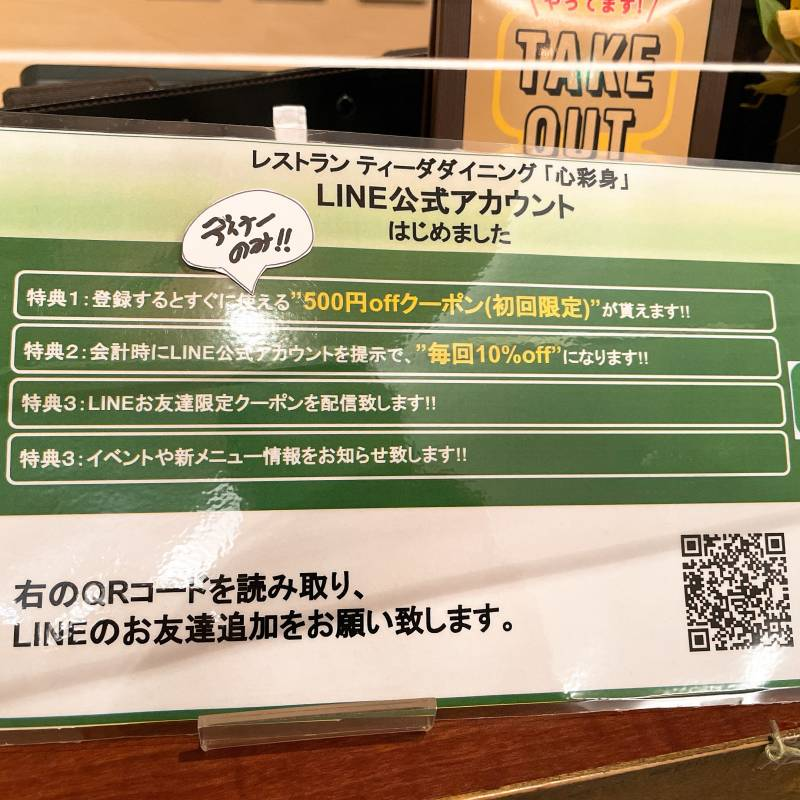 レストラン心彩身、LINE公式アカウントできました!