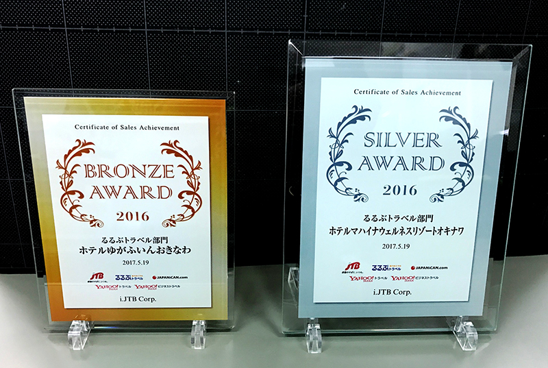 "News of JTB, rurubu travel Award ""bronze award"" receiving a prize"