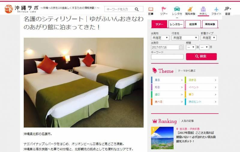 [冲绳实验室]住在名护的城市度假区yugafuinokinawanoagari馆了!