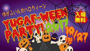 "Guidance of Halloween event ""YUGAF-WEEN PARTY"""
