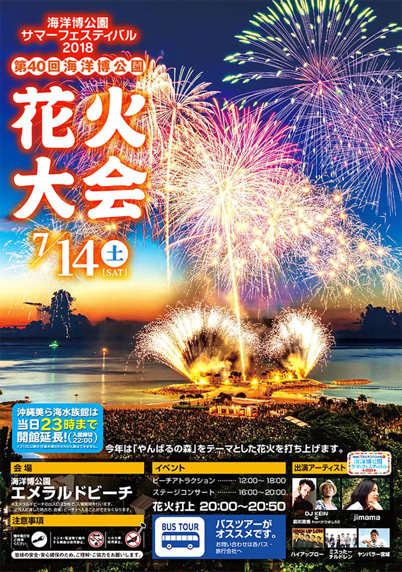 海洋博公園花火大会に伴う交通規制のお知らせ