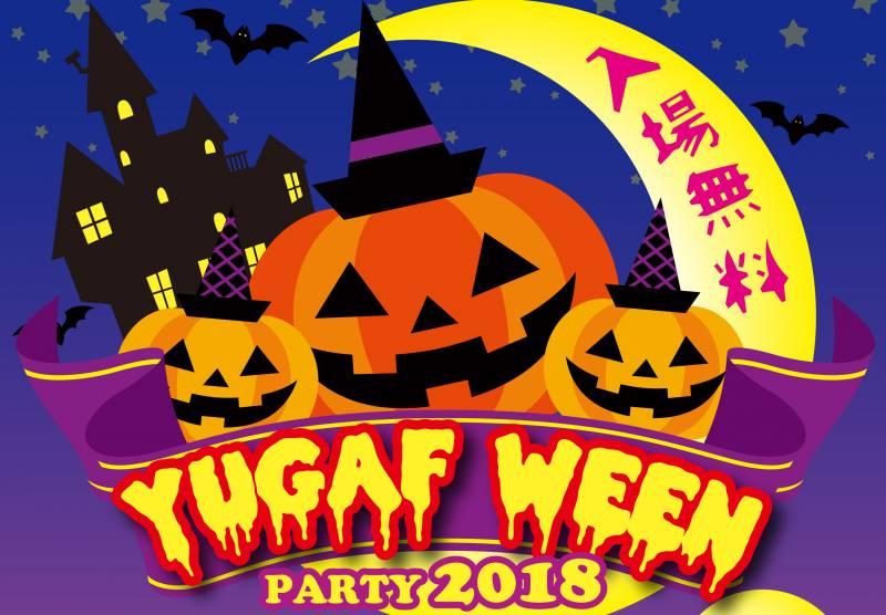 ハロウィーンイベント「YUGAF WEEN PARTY 2018」のご案内