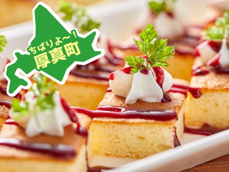 北海道厚真町応援企画「ハスカップケーキ」