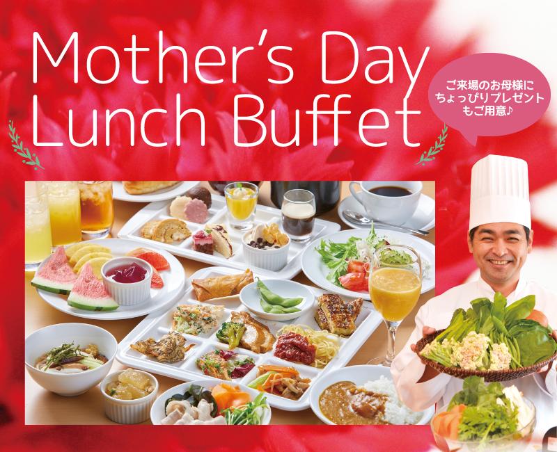 母の日ランチビュッフェーMother's Day Lunch Buffetー