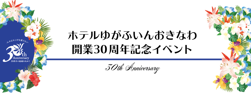 開業30周年記念企画イベント ~30th Anniversary~