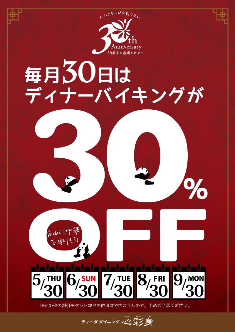 毎月30日はディナーが30%OFF【5月~9月】開業30周年記念企画