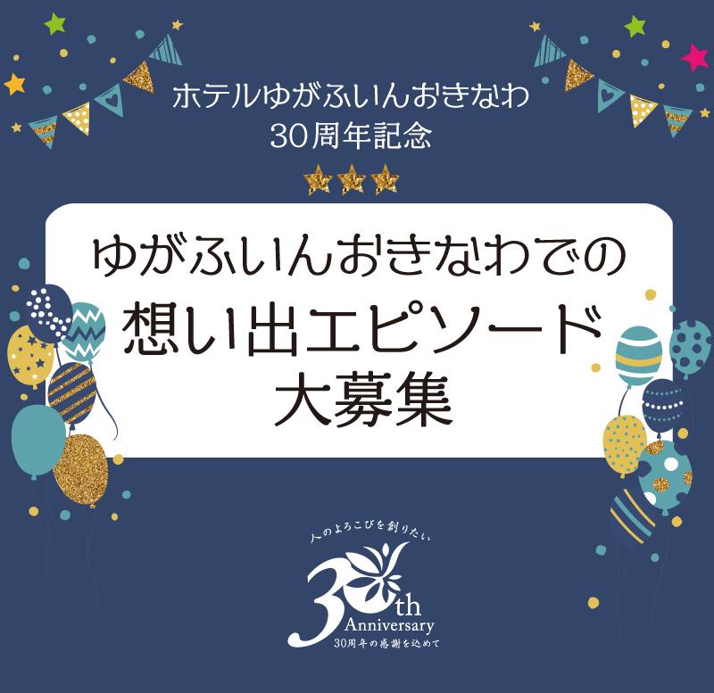 12/30〆切★ゆがふいんおきなわでの想い出エピソード大募集★30th Anniversary
