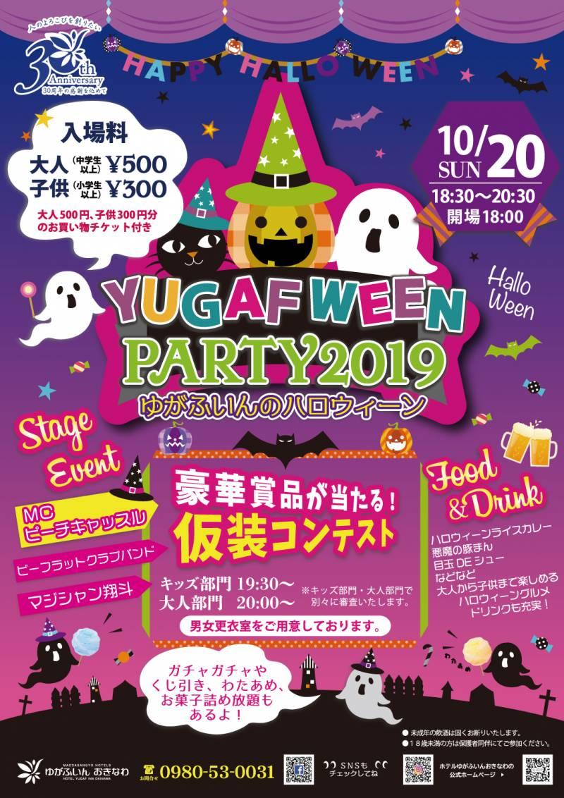 ホテルdeハロウィーン「YUGAF WEEN PARTY 2019」のご案内