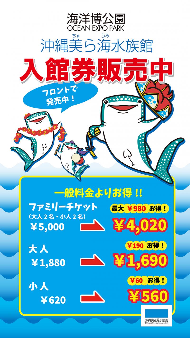 「沖縄美ら海水族館」入館券の販売について