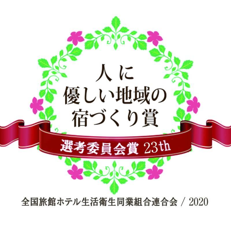 第23回 人に優しい地域の宿づくり賞「選考委員会賞」受賞のお知らせ