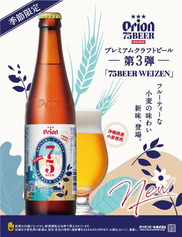 【数量限定】クラフトビール 第3弾「75BEER-ヴァイツェン」販売のお知らせ