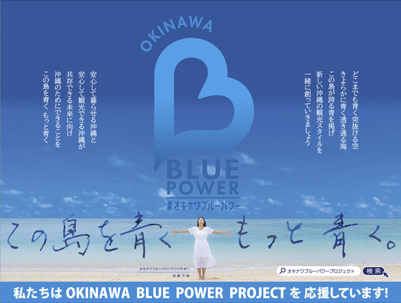 「OKINAWA BLUE POWER プロジェクト」のご案内