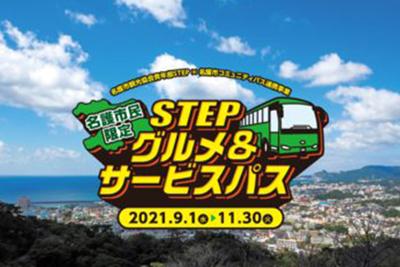 【名護市民限定】「STEPグルメ&サービスパス」クーポン&名護市コミュニティバスについて