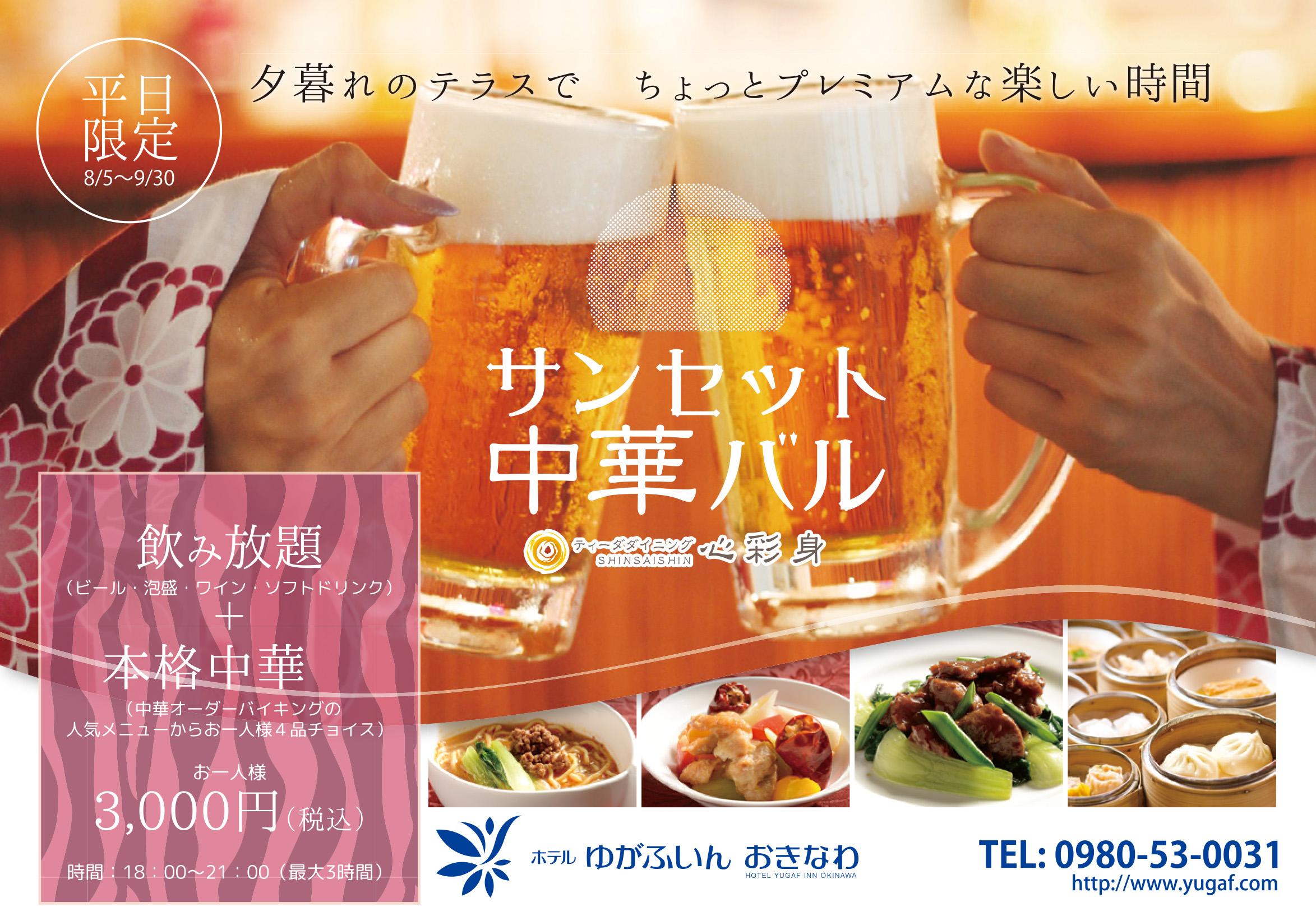 【レストラン情報】平日限定!テラス席での飲み放題付きプラン「サンセット中華バル」開催(~9/30)